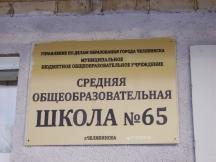 Школа №65