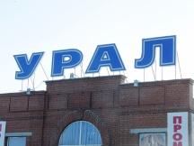 Торговый комплекс «Урал»
