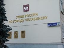 Здание УМВД России на ул. Васенко